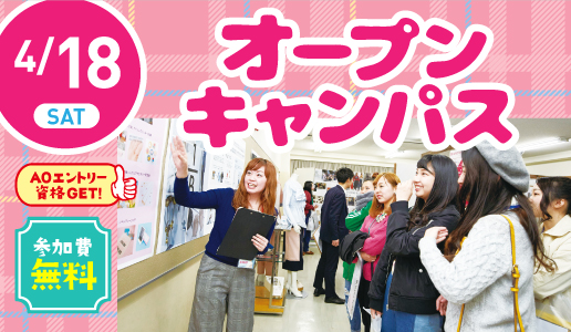 オープンキャンパス with AO入試説明会 20.04.18