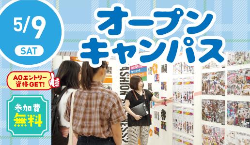 オープンキャンパス with AO入試説明会 20.05.09