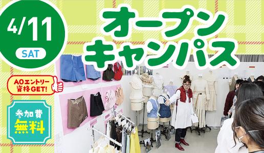 オープンキャンパス with AO入試説明会 20.04.11