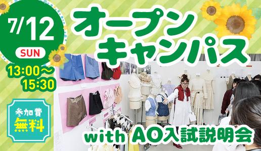 オープンキャンパス with AO入試説明会 20.07.12