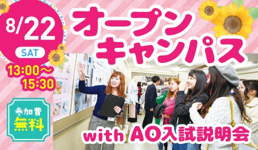オープンキャンパス with AO入試説明会 20.08.22