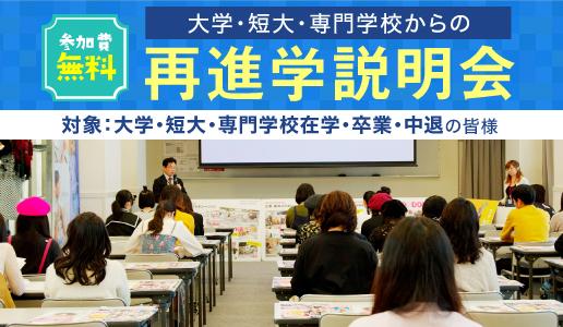 再進学説明会 ~大学・短大・専門学校からの再進学~ 20.11.07