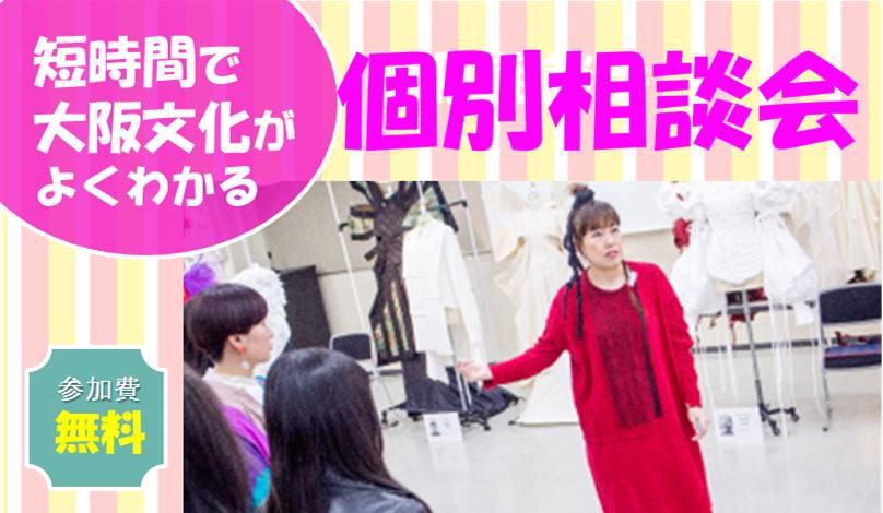 短時間で大阪文化がよくわかる! 個別相談会(来校型)