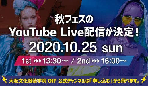 秋フェス☆Youtube Live☆ 20.10.25
