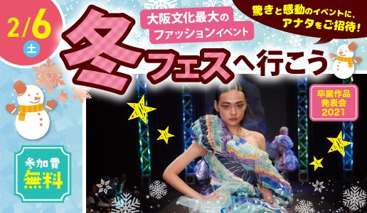 大阪文化最大のイベント! 冬フェス「卒業作品発表会」に行こう!21.02.06