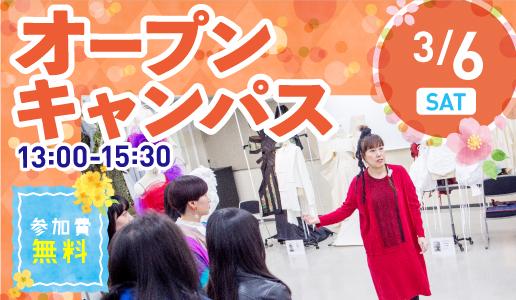 オープンキャンパス with AO入試説明会 21.03.06