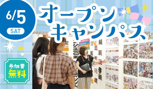 オープンキャンパス with AO入試説明会 21.06.05