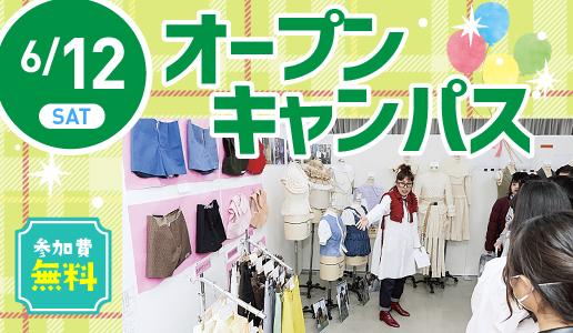 オープンキャンパス with AO入試説明会 21.06.12