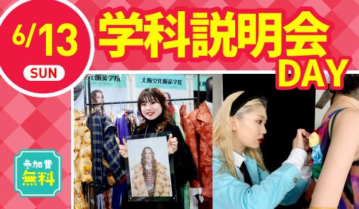 A:ファッション・ クリエイター学科説明会21.06.13