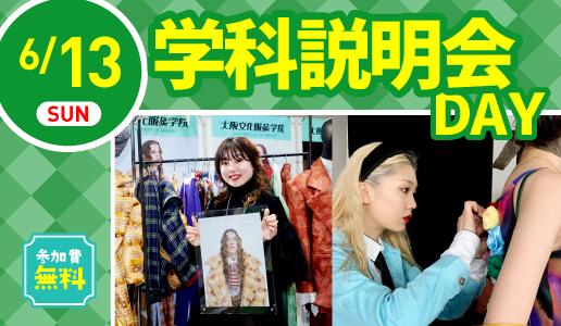 B:ファッション・ビジネス学科説明会 21.06.13