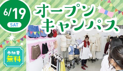 オープンキャンパス with AO入試説明会 21.06.19