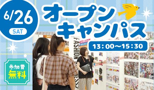 オープンキャンパス with AO入試説明会 21.06.26