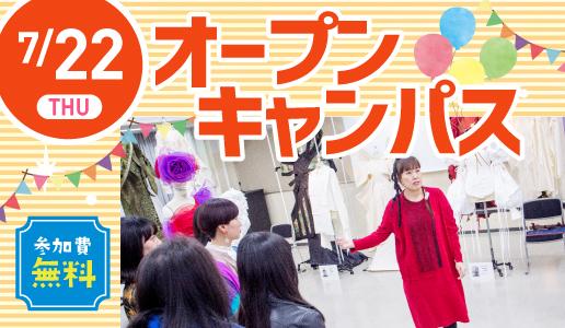 オープンキャンパス with AO入試説明会 21.07.22