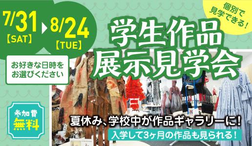 作品展示見学会Summer(希望日時をお選びください)21.07.31-08.24