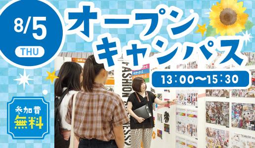オープンキャンパス with AO入試説明会 21.08.05