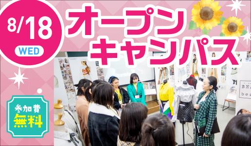 オープンキャンパス with AO入試説明会 21.08.18