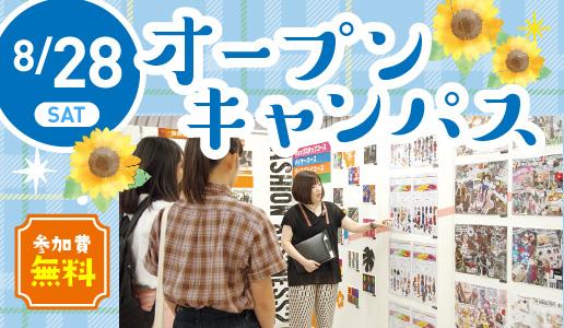 オープンキャンパス with AO入試説明会 21.08.28