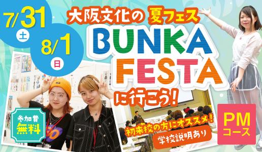 BUNKA FESTA オープンキャンパス PMコース 21.07.31