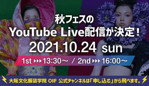 秋フェス☆Youtube Live☆ 21.10.24